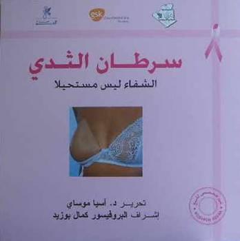 Lignes directrices sur la pratique du cancer du sein